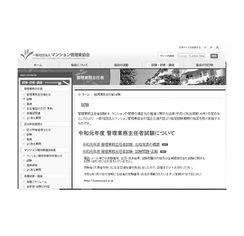 管理 業務 主任 者 試験 2019